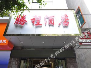 新平騰程酒店