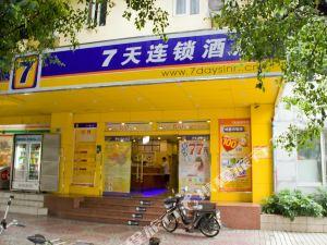 7天連鎖酒店(廣州天河客運站店)