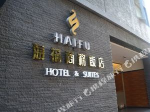 金門海福大飯店(Hai Fu Hotel)