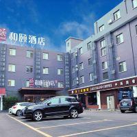 和頤酒店(上海虹橋國家會展中心滬青平店)酒店預訂