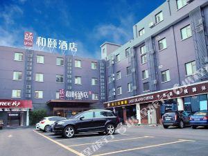 上海虹橋國家會展中心滬青平和頤酒店