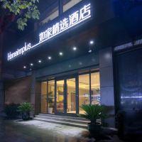 如家精選酒店(杭州四季青服裝市場慶菱路地鐵站店)酒店預訂