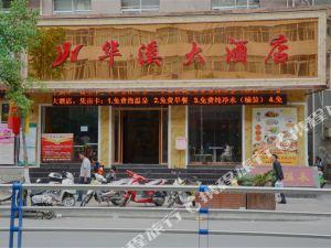 隴南華溪大酒店