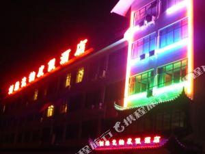 龍泉劍緣瓷韻度假酒店