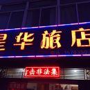原平忻州星華旅館