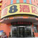 速8酒店(微山店)