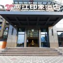 重慶兩江印象酒店