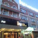 IU酒店(伊寧上海城店)