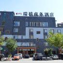 衡水瑞禧商務酒店