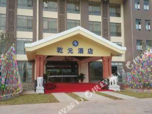 景谷乾元國際商務酒店