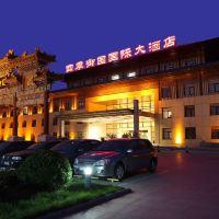 北京四季御園國際大酒店酒店預訂