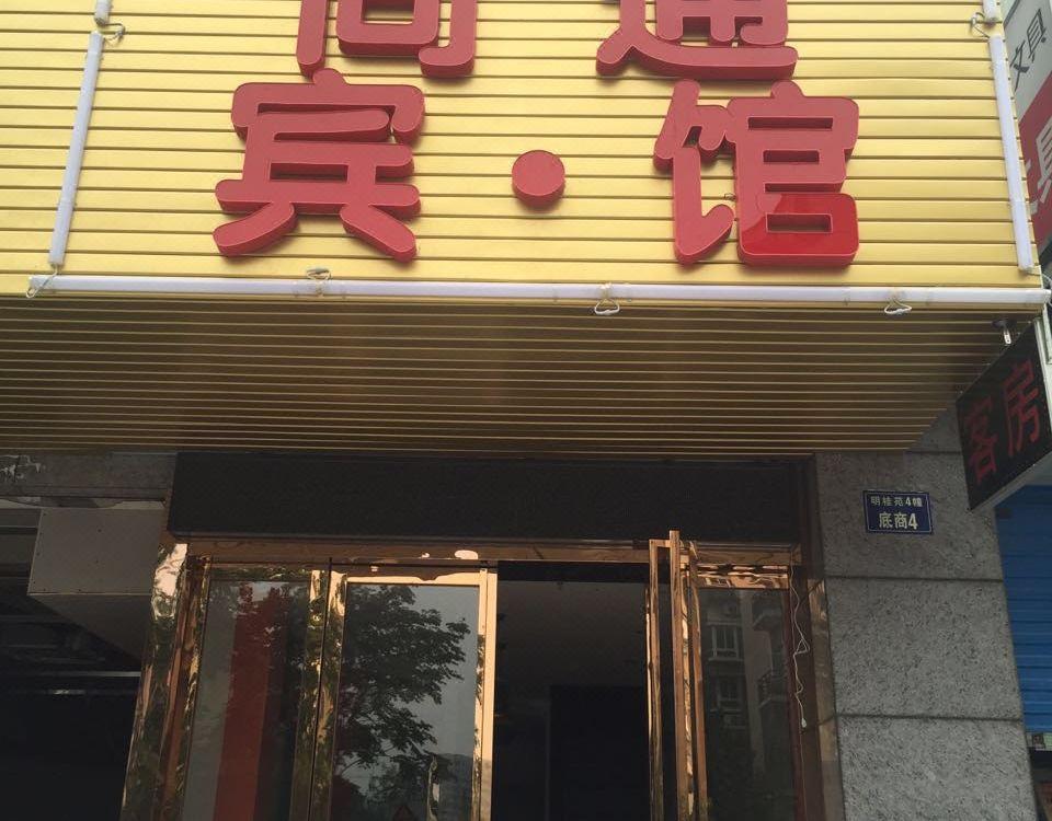 杭州尚通賓館