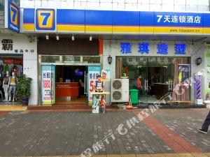 7天連鎖酒店(清鎮云嶺西路店)