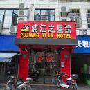 浦江之星(上海南京路店)