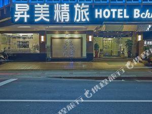 台北升美商旅(Hotel  B CHIC)