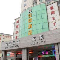 深圳觀瀾寶榮商務酒店酒店預訂