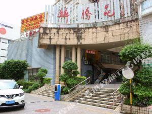 深圳家慶快捷酒店(Jiaqing Express Hotel)