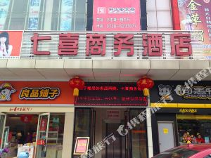 潛江七喜商務酒店