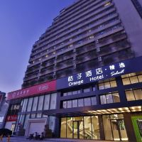 桔子酒店·精選(長沙五一大道店)酒店預訂