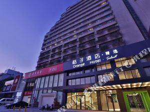 桔子酒店精選(長沙五一大道店)