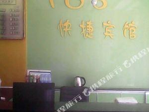 牡丹江市168快捷賓館