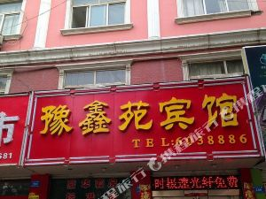 平頂山汝州豫鑫苑賓館