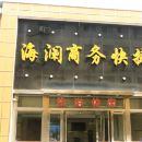 林州海瀾賓館