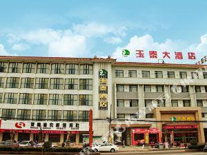 鄧州玉泰大酒店