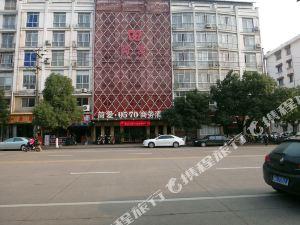 簡愛風尚精品連鎖酒店(江山0570店)