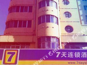7天連鎖酒店(牡丹江文化廣場店)
