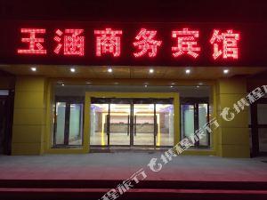 阜康玉涵商務賓館