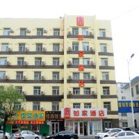 如家(遼源西寧大路三百貨郵局店)酒店預訂