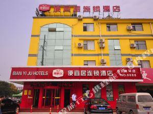 便宜居連鎖酒店(慶云南環店)