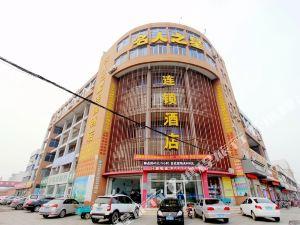 膠州名人之星酒店