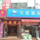 漢庭酒店(廣州東圃大馬路店)(原怡萊酒店)
