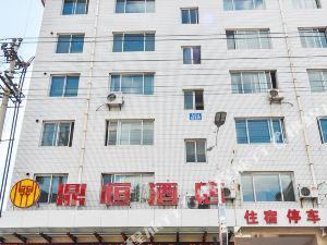興隆鼎恒酒店