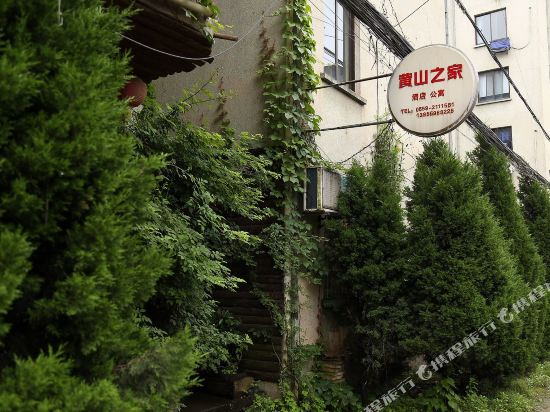 Home OF Huangshan Hostel