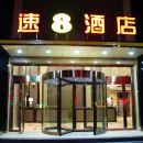 速8酒店(蒙城店)