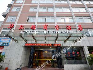 青田華爾頓商務酒店