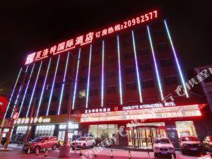 夏洛特國際酒店(上海國際旅游度假區樂園店)