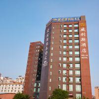 廣州威利斯酒店酒店預訂