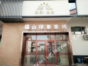 敦化福山印象客棧