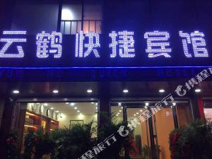 蚌埠云鶴快捷酒店