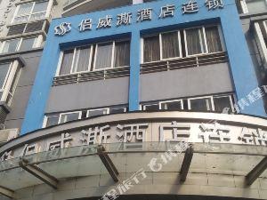 侶威澌酒店連鎖(蒼南龍港車站店)
