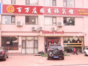 樂陵百萬莊園商旅賓館