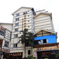 富驛時尚酒店(重慶北碚西南大學店)酒店預訂