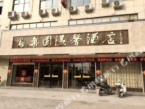 許昌鳳樂園溫馨酒店