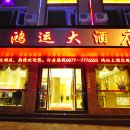 新平鴻運大酒店