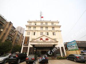 京山天安賓館(京城賓館)