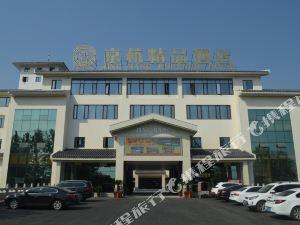 棗莊京杭精品酒店